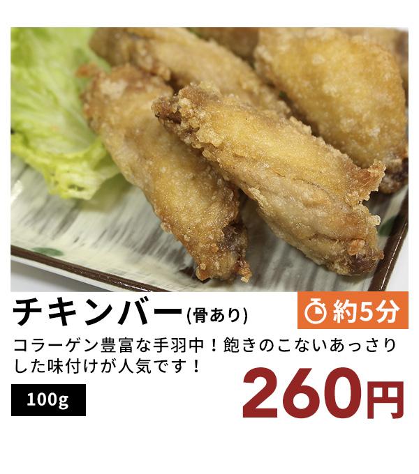チキンバー(骨あり)